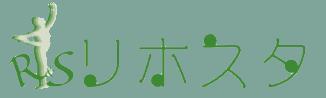 R&S バレエ・アティチュード